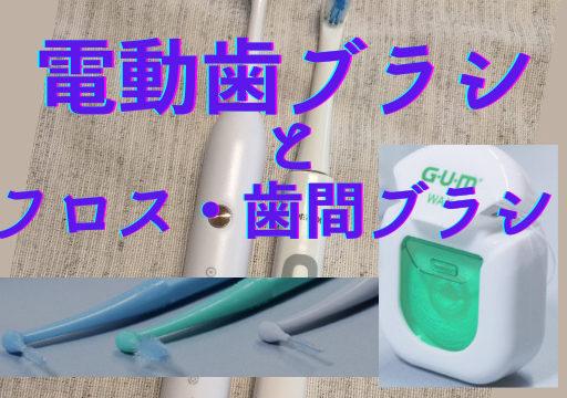 電動歯ブラシとフロス・歯間ブラシ