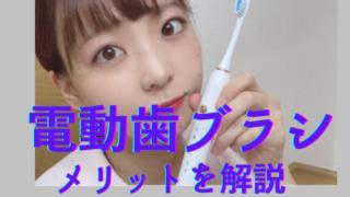 電動歯ブラシのメリット 効果