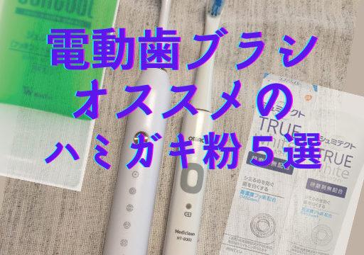 電動歯ブラシオススメ歯磨き粉5選