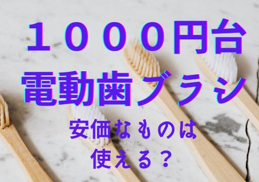 1000円 安い電動歯ブラシ