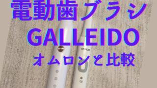 電動歯ブラシ ガレイドとオムロン