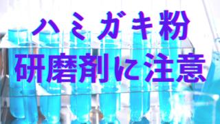 ハミガキ粉の研磨剤